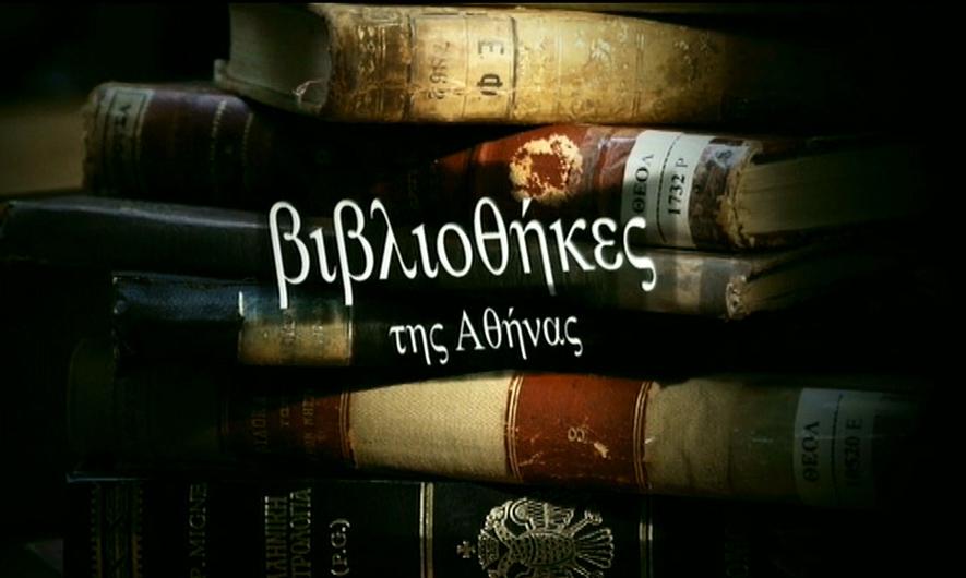 Οι βιβλιοθήκες της Αθήνας