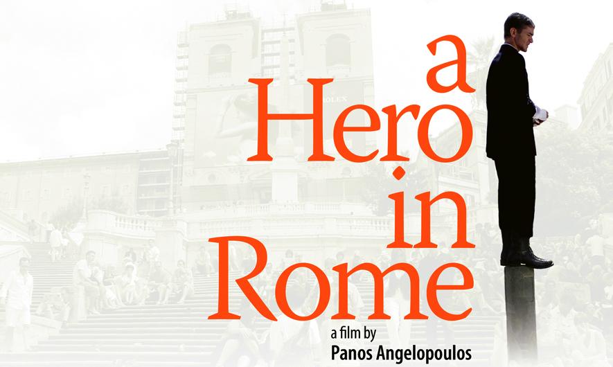 Ένας ήρωας στη Ρώμη